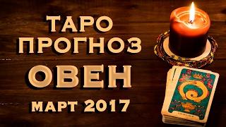 ОВЕН - Деньги, любовь, здоровье. Таро-прогноз на  март 2017