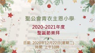 Publication Date: 2020-12-18 | Video Title: 聖公會青衣主恩小學 2020-2021年度聖誕節崇拜