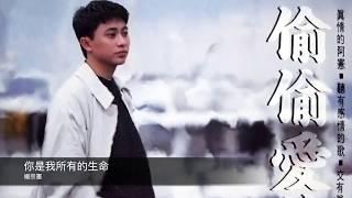 楊宗憲 你是我所有的生命  封面原音版
