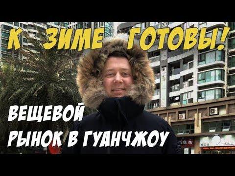 ВЕЩЕВОЙ РЫНОК В