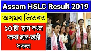 Assam HSLC & AHM Result 2019 Topper List