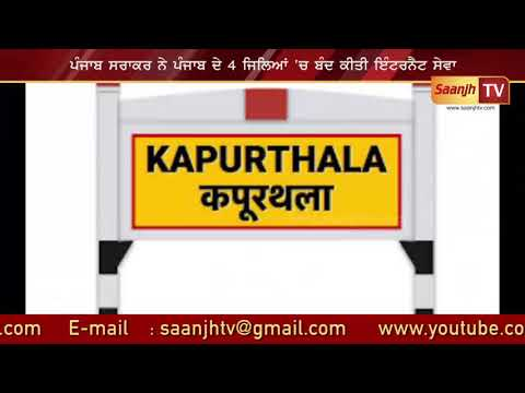 Punjab dey 4 district wich 24 hour layi internet sewa band