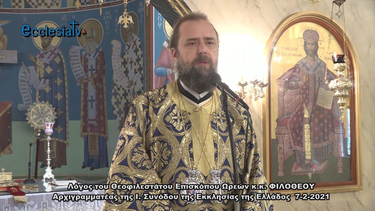 Λόγος του Θεοφιλεστάτου Επισκόπου Ωρεών κ.κ. ΦΙΛΟΘΕΟΥ. Αρχιγραμματέας της Ι. Συνόδου της Εκκλησίας της Ελλάδος  7-2-2021