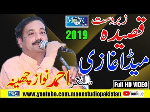Meda Ghazi - Ahmad Nawaz Cheena 2019 - Moon Studio Pakistan 2019
