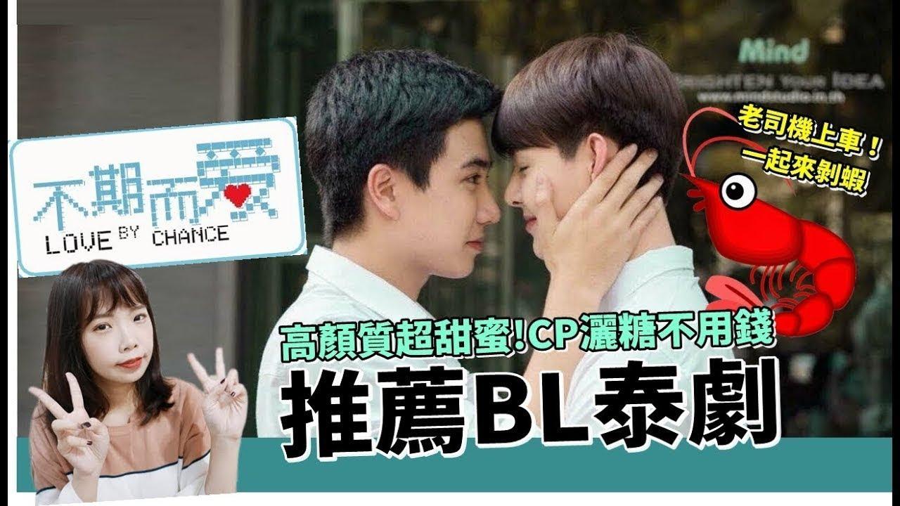 推薦我愛的BL泰劇-不期而愛Love by chance บังเอิญรัก|Niki妮奇 x PerthSaint - YouTube