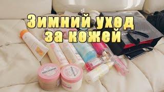 Зимний уход за кожей (корейская косметика)(Поздравляю всех с началом зимы! Сегодня я расскажу вам о средствах для кожи, которые помогут вам бороться..., 2014-12-09T09:14:35.000Z)