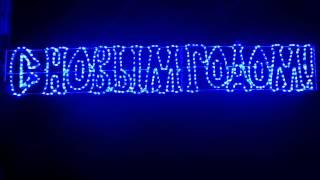видео Надпись светодиодная