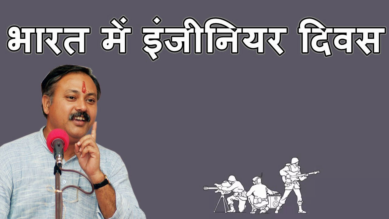 Best Speech Of Engineers Day by Rajiv Dixit