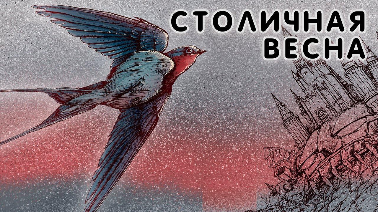 Столичная весна / План Ломоносова V / аудио