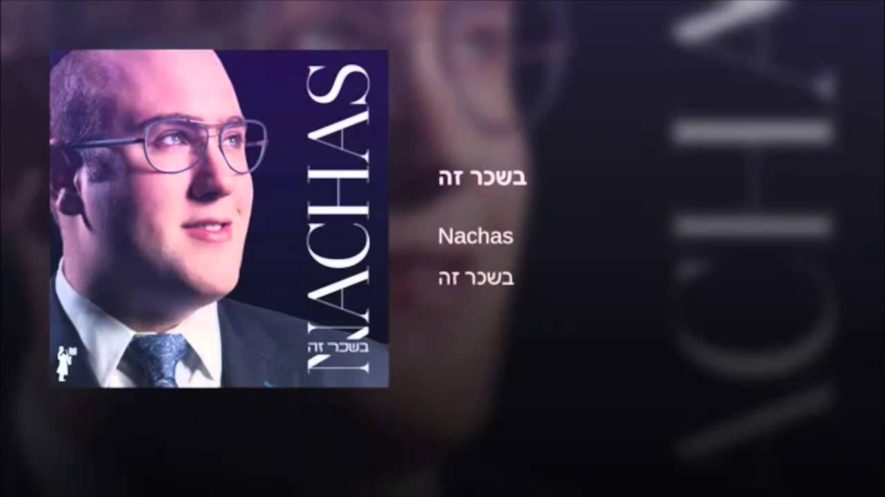 NACHAS- Bischar Zeh - נחת בשכר זה (Audio)