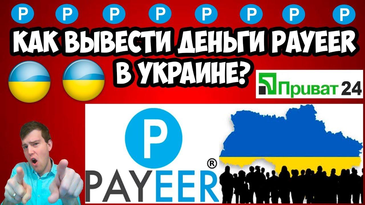 Вебмани заработок автомат|Как вывести деньги Payeer в Украине?