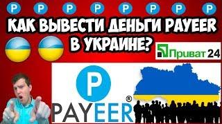Как вывести деньги Payeer в Украине?