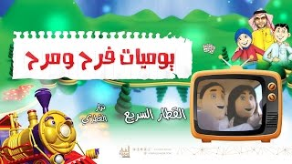 فيديو يوميات فرح ومرح | نزار القطري