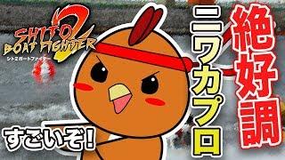 【 ボートレース・競艇 】レディースオールスターで勝負!【 SHITO 2 BOAT FIGHTER 】#12