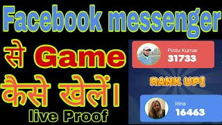 Facebook messenger se game kaise khele || how to play game on Facebook messenger