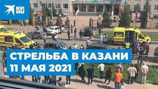 Стрельба в Казани 11 мая 2021