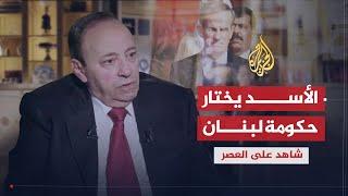شاهد على العصر - جوني عبده ج11