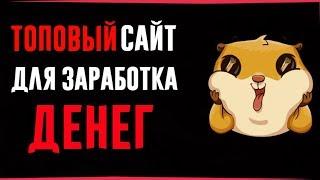ТОПОВЫЙ сайт для заработка ДЕНЕГ в интернете ШКОЛЬНИКУ!!
