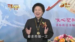 元馥法師、元韻法師、元麟法師(3)【用易利人天210】| WXTV唯心電視台