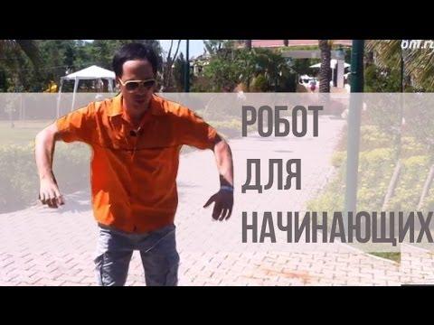 Лучшее видео танцев для начинающих - смотреть онлайн и