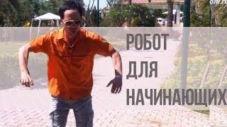 Урок танца РОБОТ. Обучающее видео по роботу для начинающих(, 2014-03-25T11:57:58.000Z)