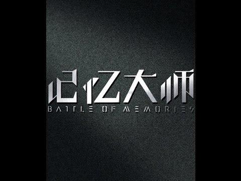 Battle of Memories (记忆 大师) trailer - Dir. Leste Chen