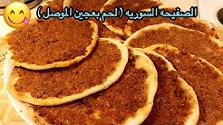 الصفيحه السوريه او ( لحم بعجين الموصل)