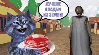 БАБУЛЯ - ЭТО Я! / ГРЕННИ в РОБЛОКС / GRANNY Roblox