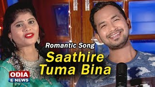 Saathire Tuma Bina A Romantic Song by Satyajeet & Chameli | Studio Version
