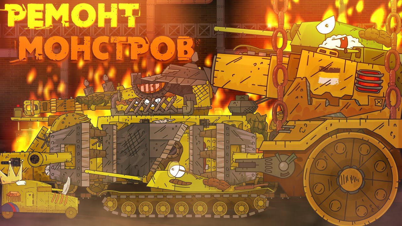 Ремонт монстров Империи - Мультики про танки