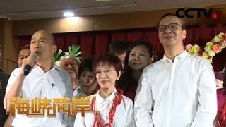 《海峡两岸》 20191104| CCTV中文国际