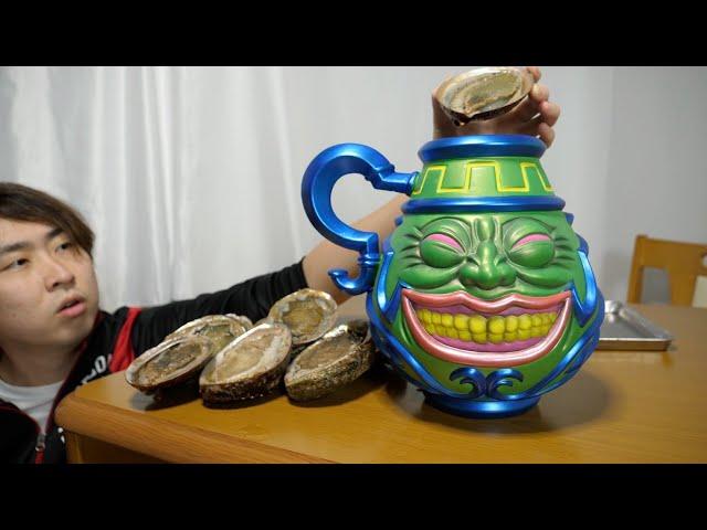 実質0円のアワビを『強欲な壺』に3日漬け込んで作る料理がある事。皆さん知ってますか?