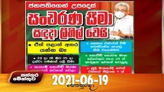 Paththaramenthuwa - (2021-06-19) | ITN Thumbnail