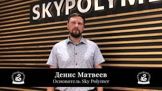 Денис Матвеев (предприниматель, Sky Polymer) о работе с Karagez Web Studio.
