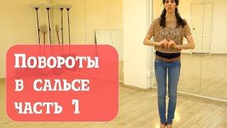 Уроки танцев для начинающих: как научиться танцевать сальсу. Повороты - часть 1.