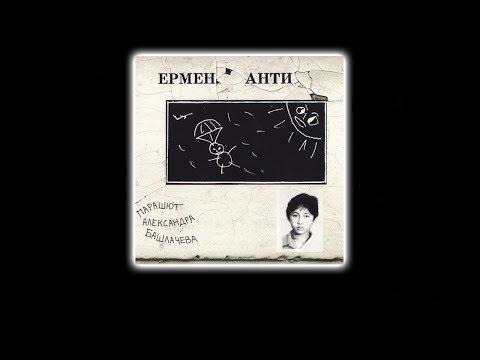 (18+) Ермен Анти - Парашют Александра Башлачёва (1995) [Альбом Целиком]