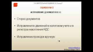 Ошибка №12  Ошибки при исправлении документов в 1С  Введение