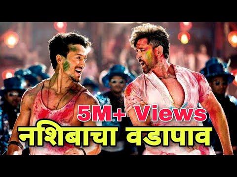 Nashibacha Vadapav Feat. Hrithik & Tiger | VK Marathi | Mashup