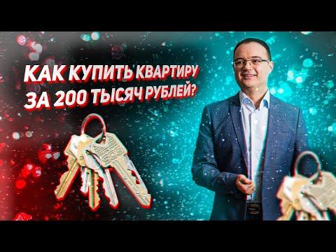 Как купить квартиру за 200 тысяч РУБЛЕЙ???