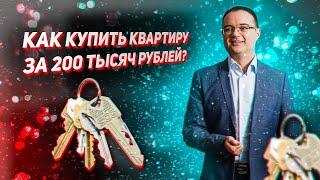 как за 200 тысяч рублей купить квартиру на торгах по банкротству!