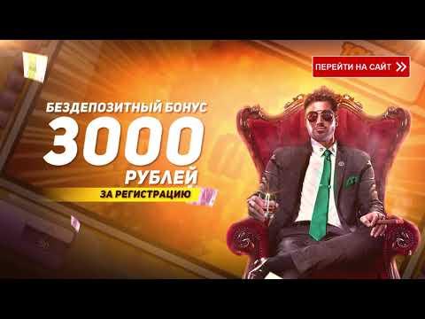 азино888 бонус при регистрации 3000
