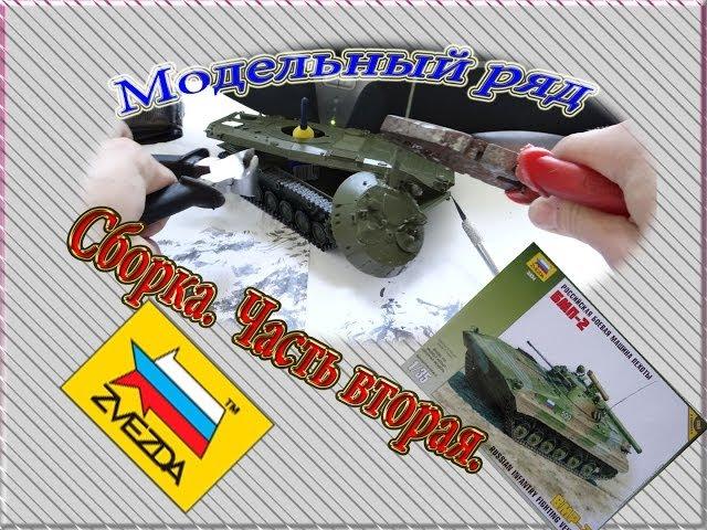 Сборка модели БМП-2 Звезда -  часть 2