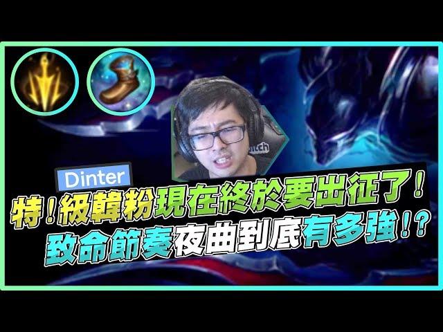 【DinTer】致命節奏夜曲Nocturne到底有多強?!職業級完美偷龍!特~級韓粉的操作?