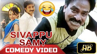 Comedy Video ||  Sivappu samy Movie Comedy || Gopichand , Trisha , Ali || Full HD