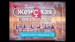 """сериал """"Женская консультация"""" на ТК """"Домашний"""""""