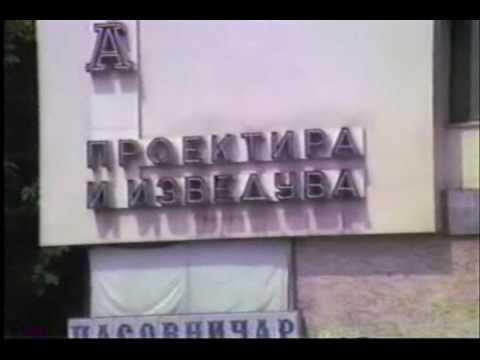 Skopje 1986 GTC