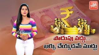 Budget 2020 Tax Slab | How To Save Income Tax With No Investment | New Income Tax Slabs | YOYO TV
