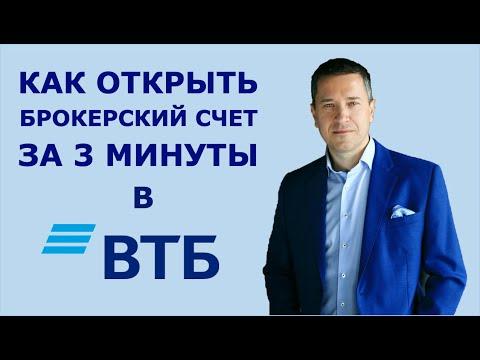 Как открыть брокерский счет в ВТБ с телефона за 3 минуты