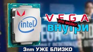 Процессор Intel со встройкой Vega - ждать или нет 3нм будущее - реально! Конец Windows Mobile