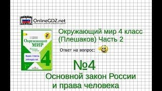 Смотреть видео Задание 4 Основной закон России и права человека - Окружающий мир 4 класс (Плешаков А.А.) 2 часть онлайн
